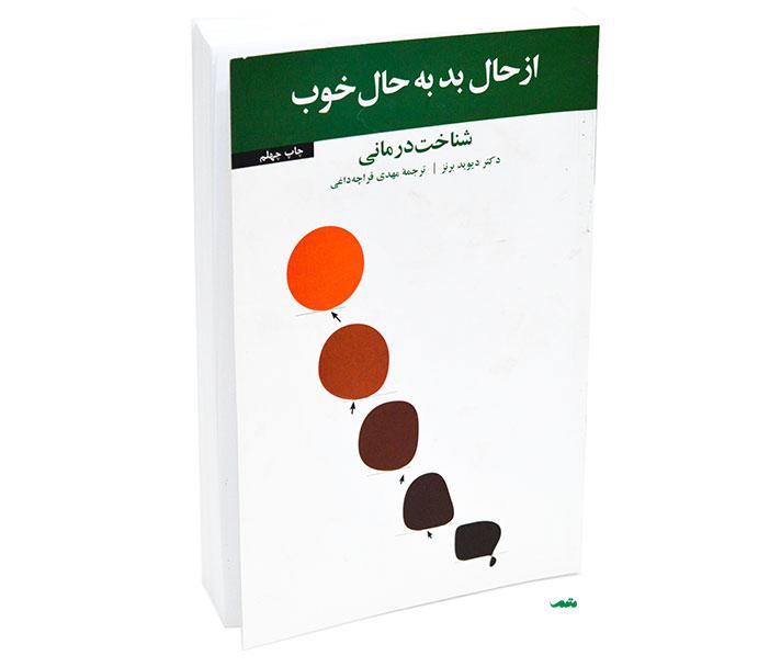 کتاب از حال بد به حال خوب نوشته دیوید برنز و ترجمه مهدی قراچه داغی