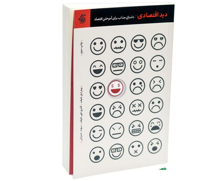 کتاب دید اقتصادی - چگونگی رشد و فروپاشی اقتصاد - نوشته پیتر شیف و اندرو شیف - ترجمه سهند حمزه ئی