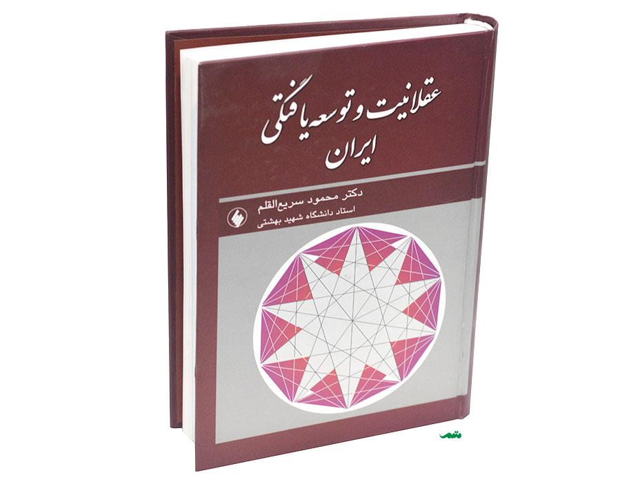 کتاب عقلانیت و توسعه یافتگی دکتر محمود سریع القلم