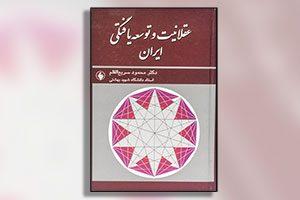 کتاب عقلانیت و توسعه یافتگی ایران - دکتر محمود سریع القلم