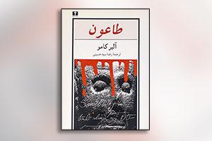 جملات زیبا از کتاب طاعون | آلبر کامو