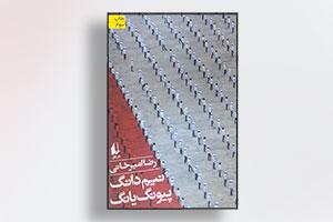 کتاب نیم دانگ پیونگ یانگ نوشته رضا امیرخانی