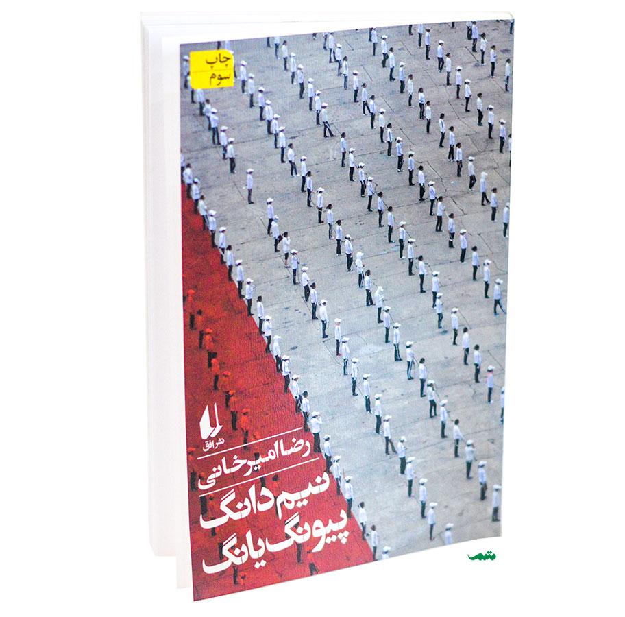 کتاب نیم دانگ پیونگ یانگ رضا امیرخانی