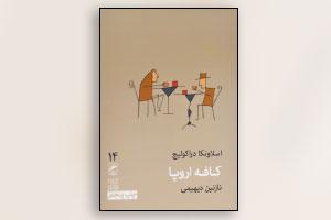 کتاب کافه اروپا - نوشته اسلاونکا دراکولیچ