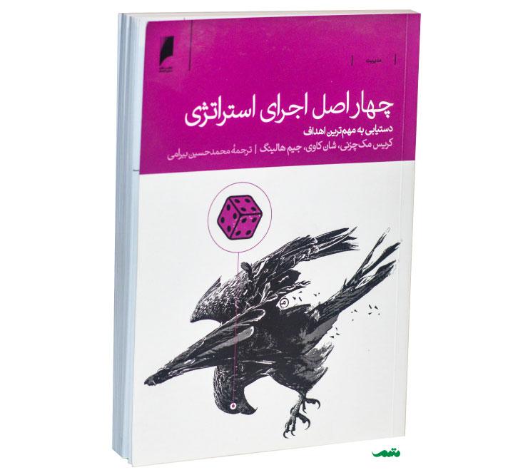 کتاب چهار اصل اجرای استراتژی