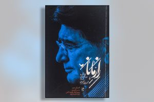 کتاب راز مانا - محمدرضا شجریان