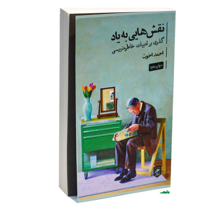 کتاب نقش هایی به یاد