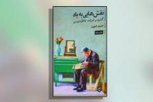 نقش هایی به یاد | گذری بر ادبیات خاطره نویسی