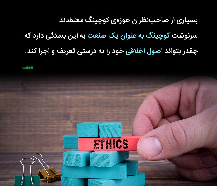 اصول اخلاقی کوچینگ