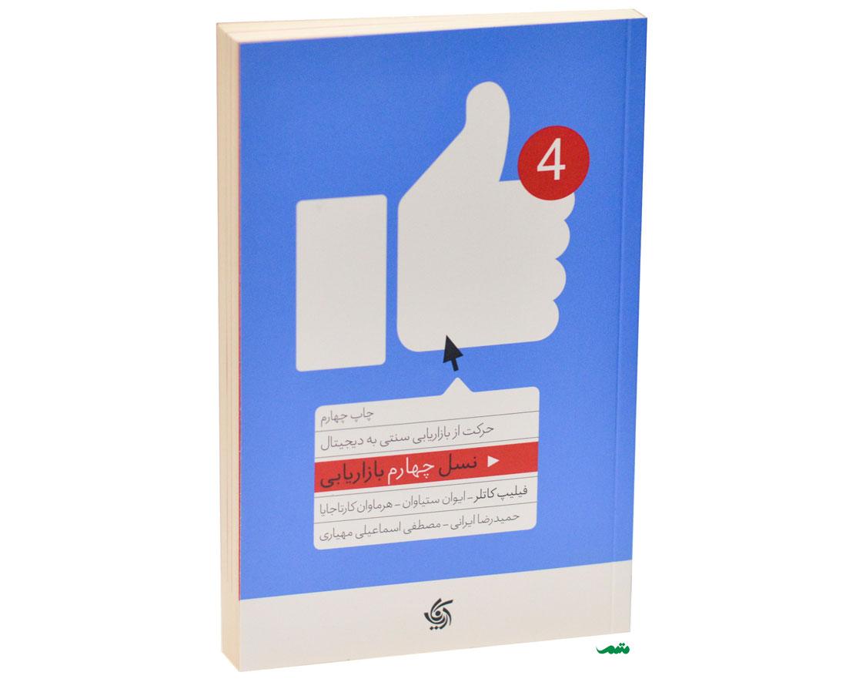 خلاصه کتاب نسل چهارم بازاریابی